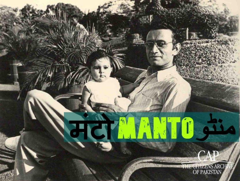 Saadat Hasan Manto with his daughter