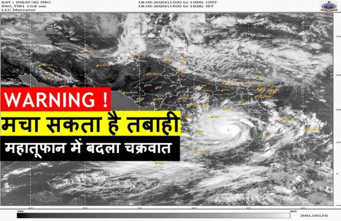 Cyclone Amphan Latest News Update