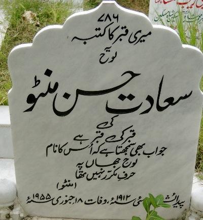 Grave of Saadat Hasan Manto dead