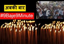 9 baje 9 minute students protest