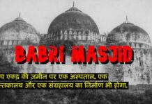 babri masjid ayodhya kholdoradio