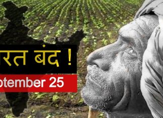 bharat band sept 25 2020