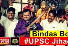 sudarshan tv upsc jihad