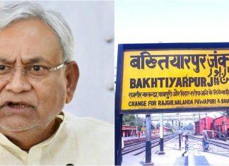 नीतीश कुमार ने कहा है बख्तियारपुर उनका जन्मस्थान है , उसी का नाम कैसे बदल दें।